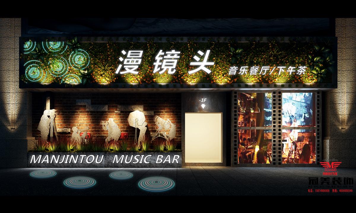 漫镜头音乐餐厅会所